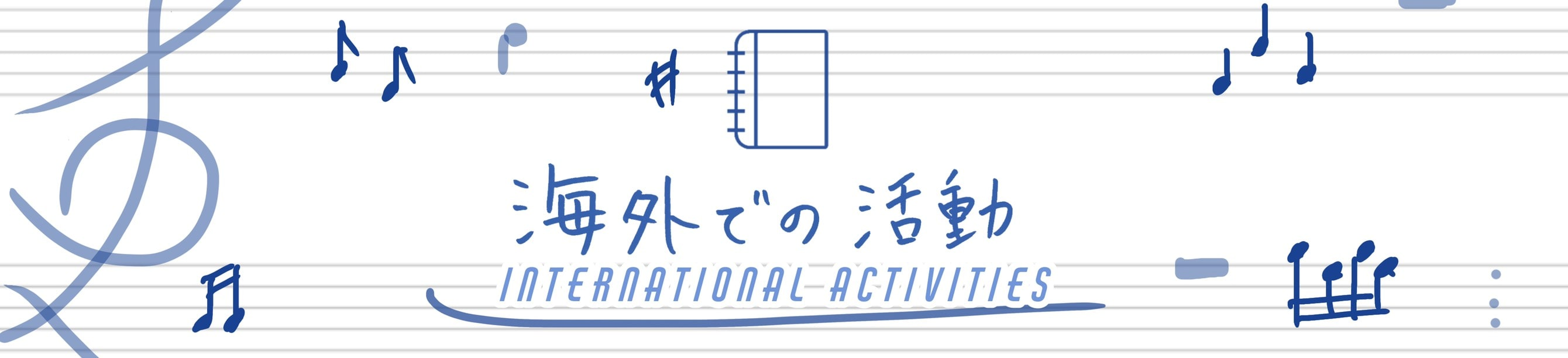 海外での活動