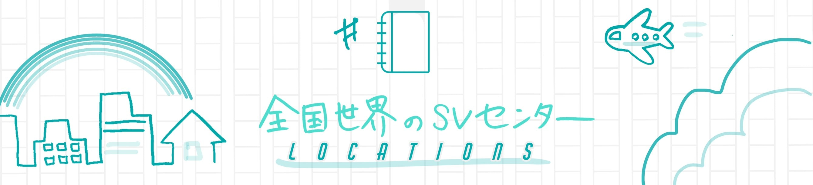 全国世界のSVセンター